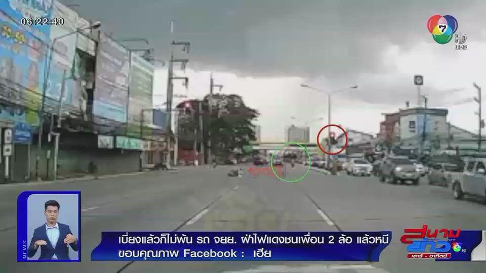 ภาพเป็นข่าว : เบี่ยงแล้วก็ไม่พ้น จักรยานยนต์ฝ่าไฟแดงชนเพื่อน 2 ล้อ แล้วหนี