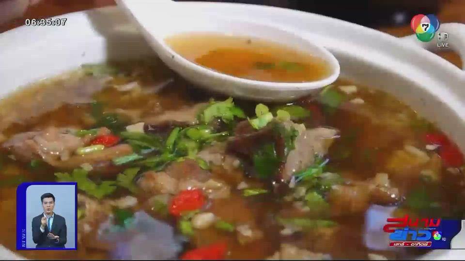 สนามข่าวชวนกิน : ต้าหลง ชาบู บักกุ๊ดเต๋