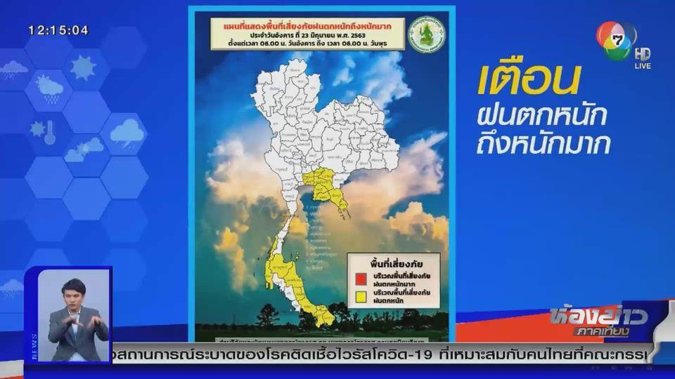 กรมอุตุฯเตือน 20 จังหวัด ระวังฝนตกหนักทั่วไทย