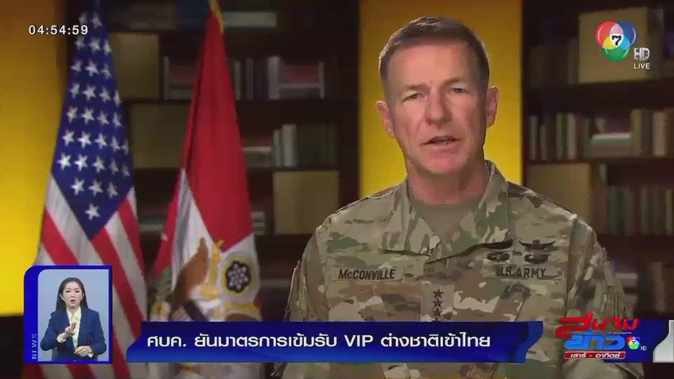 ศบค. ยันมาตรการเข้มรับ VIP ต่างชาติเข้าไทย