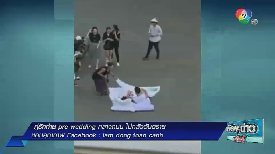 เรื่อง Hot Social Hit : คู่รักถ่ายภาพ Pre-Wedding