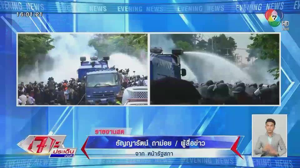 ตำรวจเริ่มฉีดน้ำสลายการชุมนุมอีกครั้ง หลังผู้ชุมนุมเข้าใกล้รัฐสภา