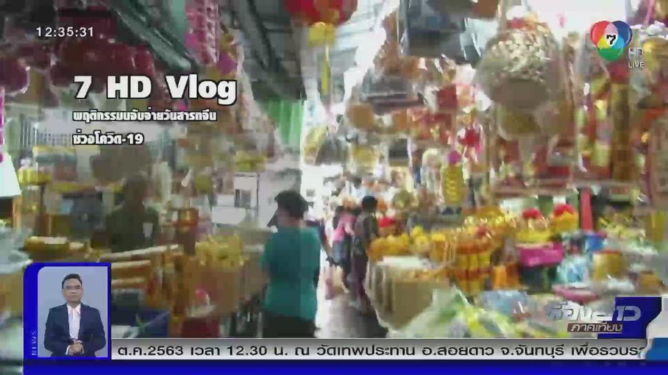 7HD Vlog : พฤติกรรมจับจ่ายวันสารทจีนช่วงโควิด-19
