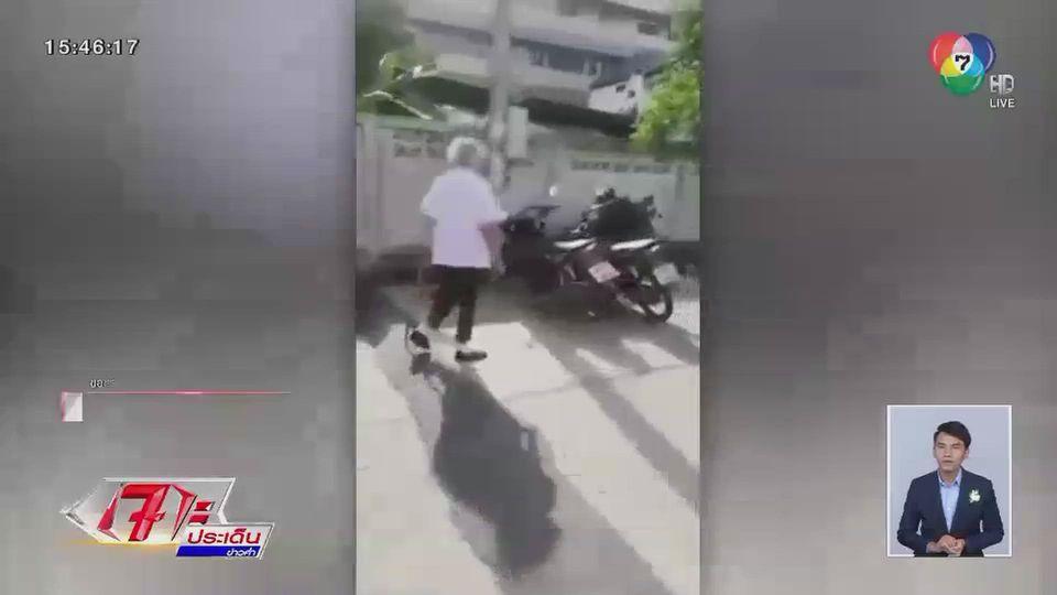 อาม่าหัวร้อนกรีดเบาะ รถจักรยานยนต์นักศึกษา โมโหจอดหน้าบ้าน