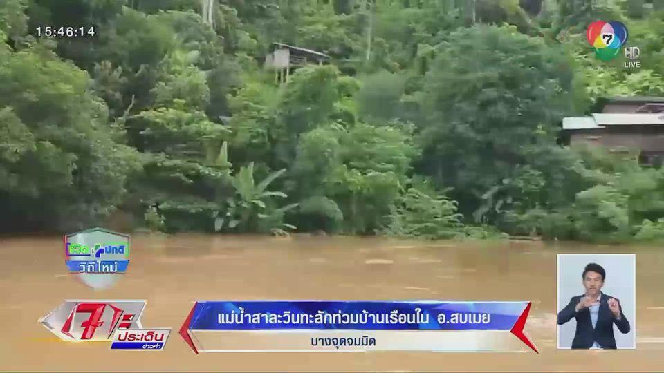 แม่น้ำสาละวินทะลักท่วมบ้านเรือนใน อ.สบเมย บางจุดจมมิด-น้ำไหลบ่าเข้าท่วมเส้นทาง