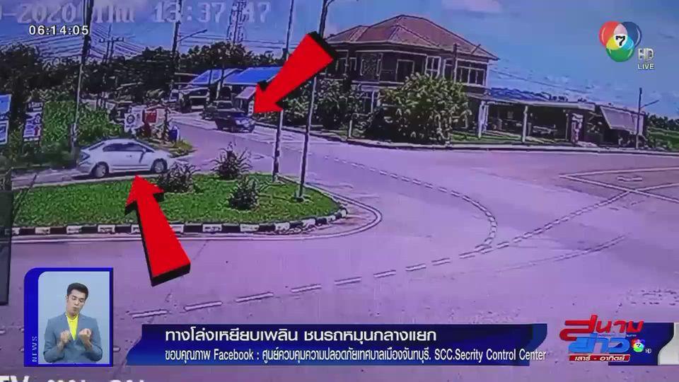 ภาพเป็นข่าว : ทางโล่งเหยียบเพลิน ชนรถหมุนกลางแยก