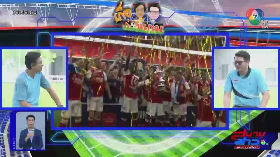 เก็งก่อนเกม : พบกับ ยูฟ่า แชมเปี้ยนส์ ลีก รอบก่อนรองชนะเลิศ คู่สุดท้าย