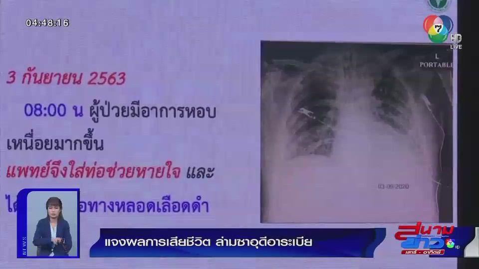 แจงผลการเสียชีวิต ล่ามไทยจากซาอุดีอาระเบีย