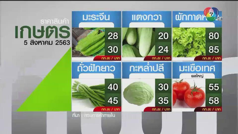 ราคาสินค้าเกษตรที่สำคัญ 5 ส.ค. 2563