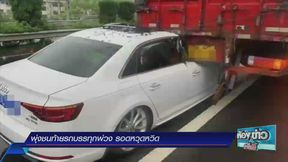 เรื่อง Hot Social Hit : พุ่งชนท้ายรถบรรทุกพ่วง รอดหวุดหวิด