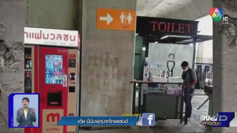 แชร์สนั่นโซเชียล : ร้องสื่อ! ห้องน้ำคิวรถตู้หมอชิตเก็บเงินเฉย