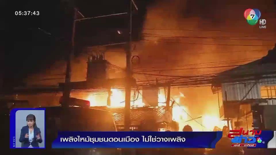 เพลิงไหม้ชุมชนดอนเมือง ไม่ใช่การวางเพลิง