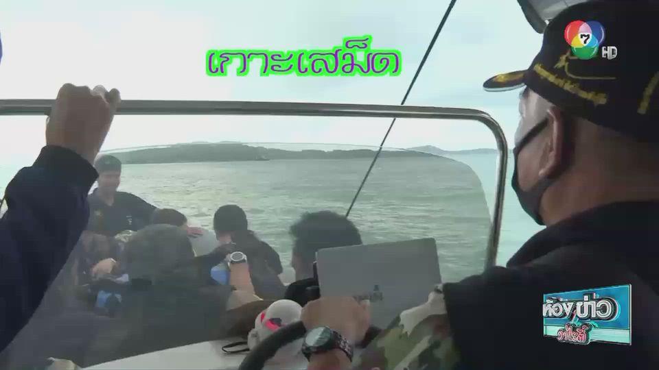 Green Report : ชมความงามเกาะเสม็ด หลังปิดช่วงโควิด-19