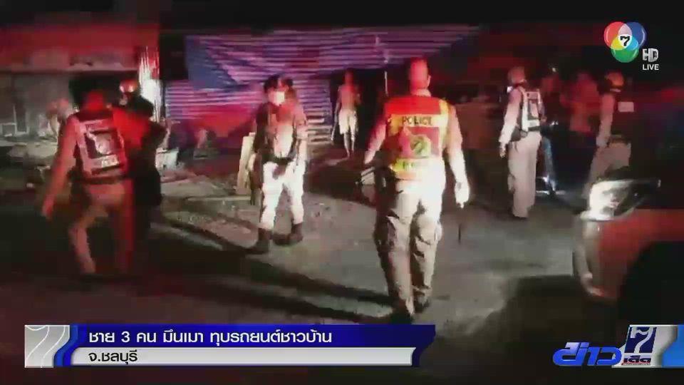 ชาย 3 คน ในจังหวัดชลบุรี มึนเมาทุบรถยนต์ชาวบ้าน