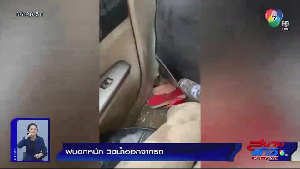 ภาพเป็นข่าว : ฝนตกหนัก วิดน้ำออกจากรถ
