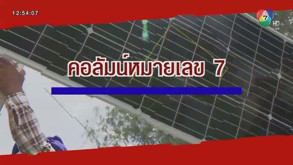 คอลัมน์หมายเลข 7 : ป.ป.ท.ขยายผลเสาไฟ Solar Cell นวัตกรรมไทย ตอนที่ 2