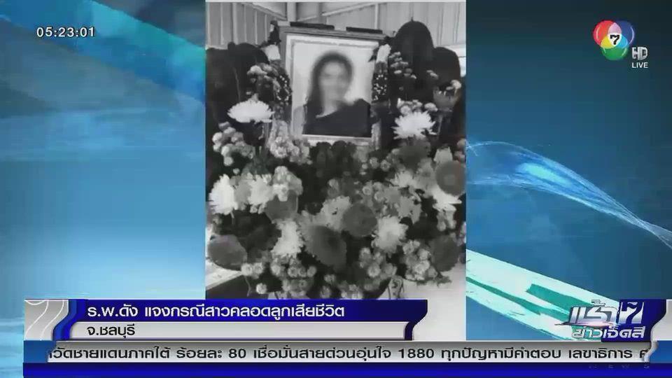 โรงพยาบาลดัง จ.ชลบุรี ชี้แจงกรณีสาวคลอดลูกเสียชีวิต