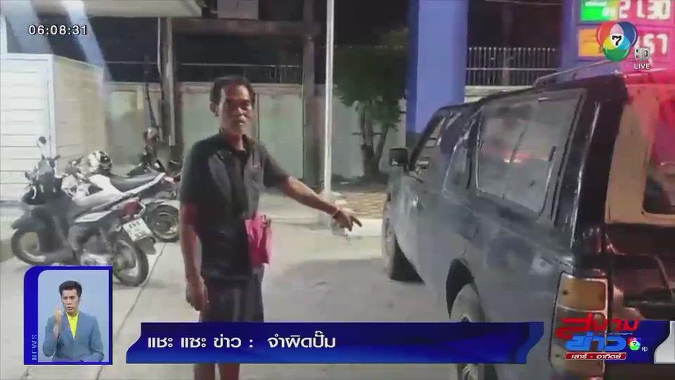 แชะ แซะ ข่าว : จำผิดปั๊ม จ.ชลบุรี