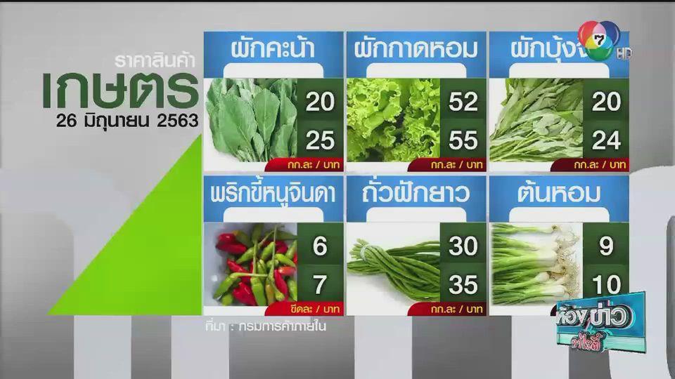 ราคาสินค้าเกษตรที่สำคัญ 26 มิ.ย. 2563