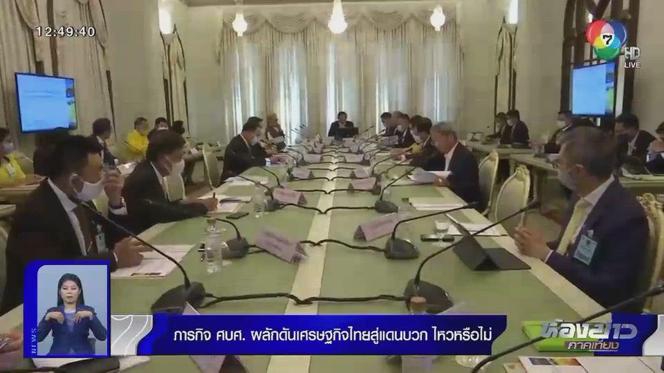 ตีตรงจุด : ภารกิจ ศบศ.ฉุดเศรษฐกิจไทยสู่แดนบวก