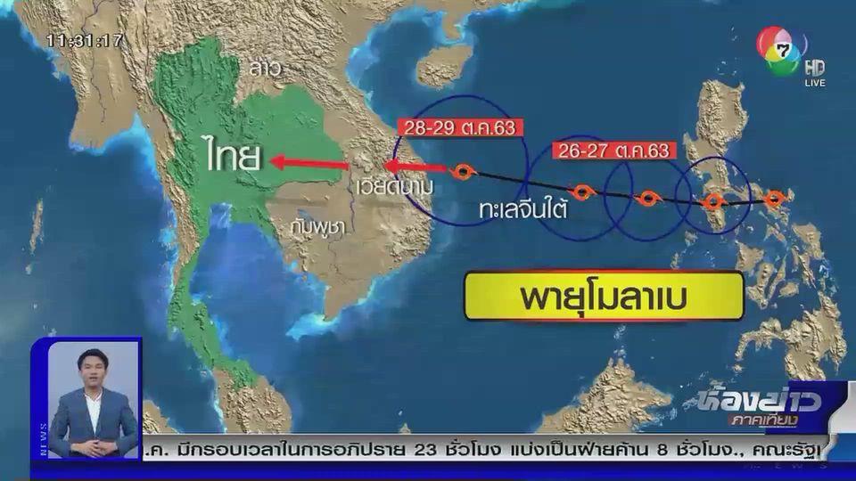 พายุโซเดลขึ้นฝั่งเวียดนามวันนี้ กระทบ 5 จังหวัดในภาคอีสาน