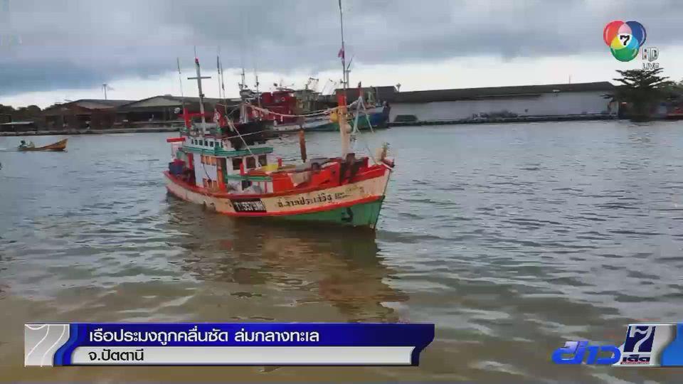 เรือประมงถูกคลื่นซัดล่มกลางทะเล
