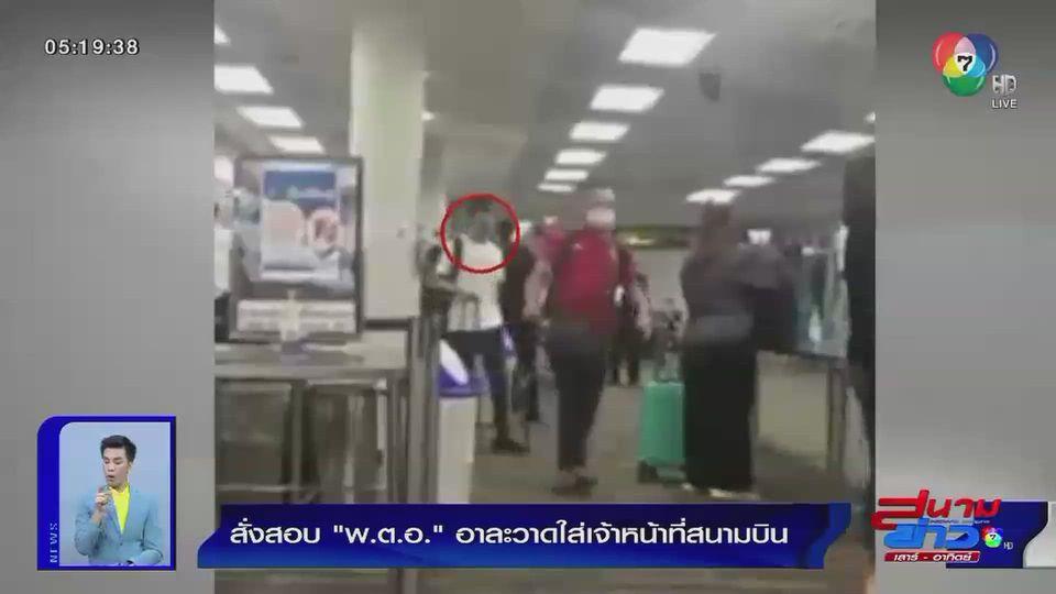 สั่งสอบ พ.ต.อ. อาละวาดใส่เจ้าหน้าที่สนามบิน