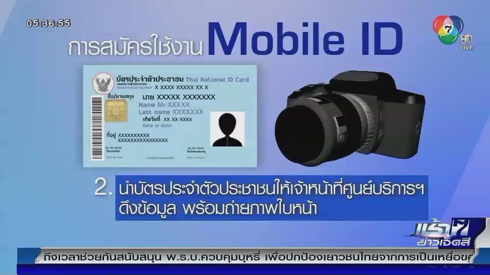 ระบบ Mobile ID มีประโยชน์อย่างไร
