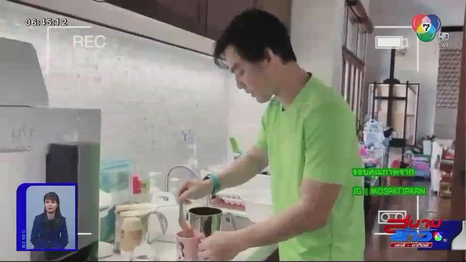 ส่อง IG มอส ปฏิภาณ ทำอาหาร