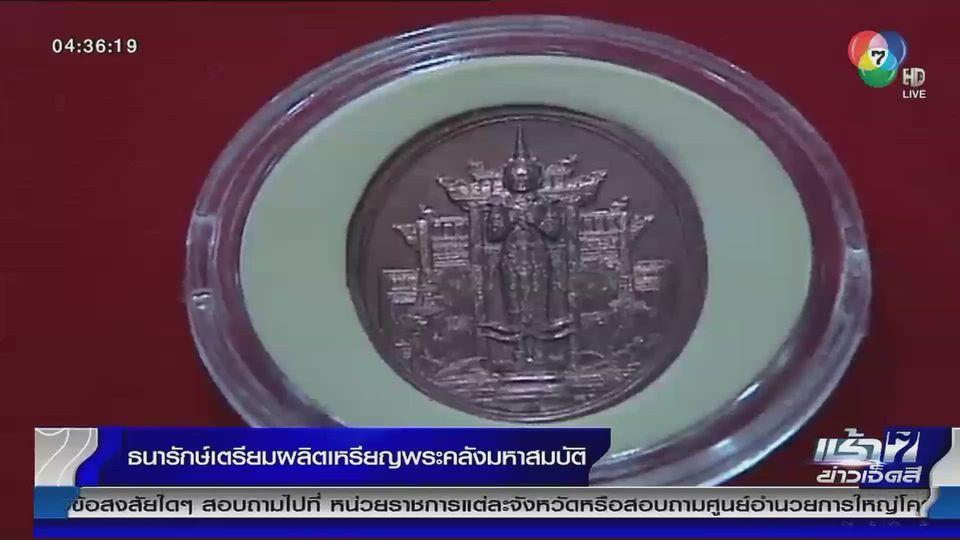 กรมธนารักษ์เตรียมผลิตเหรียญพระคลังมหาสมบัติ เปิดจอง 1 พฤศจิกายน 2563