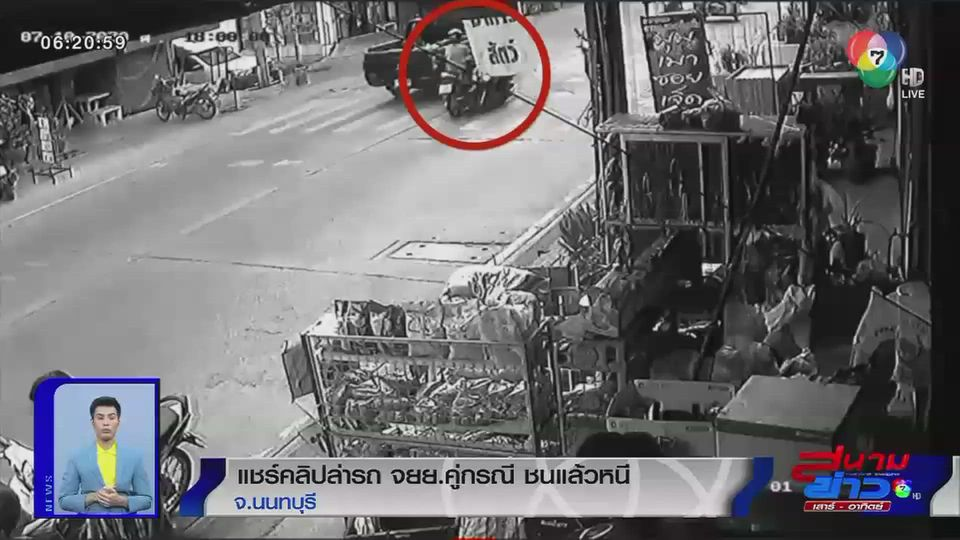 ภาพเป็นข่าว : แชร์คลิปล่ารถจักรยานยนต์คู่กรณี ชนแล้วหนี