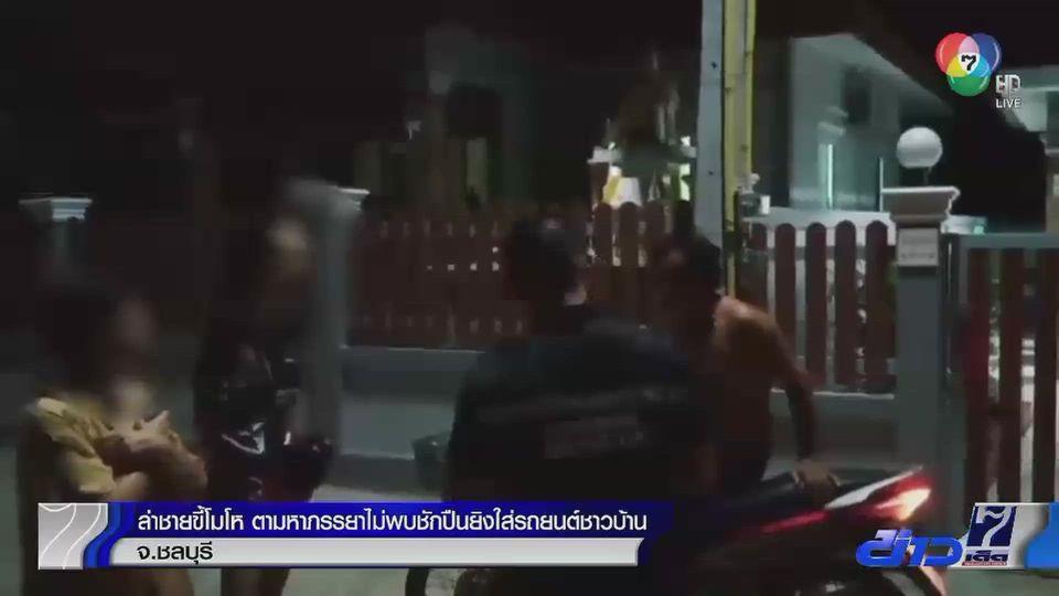ตามล่าหนุ่มหัวร้อน พกปืนมาตามแฟน กราดยิงข่มขู่ใส่รถยนต์ชาวบ้าน