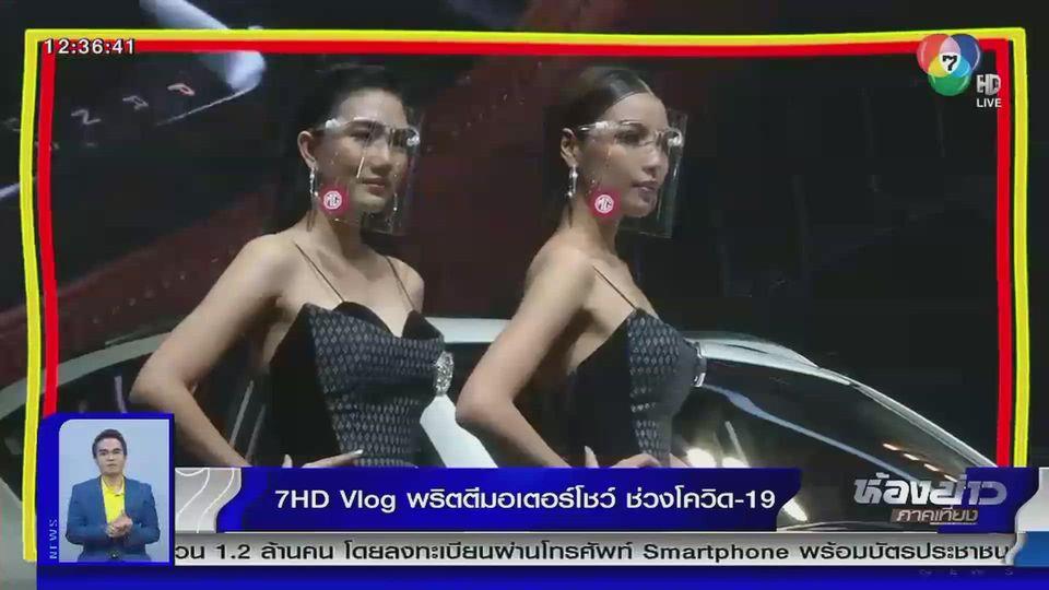 7HD Vlog : พริตตี Motor Show ช่วงโควิด-19