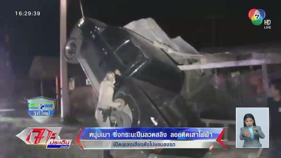 หนุ่มเมา ซิ่งรถกระบะปีนลวดสลิง ลอยติดเสาไฟฟ้า เปิดเพลงเสียงดังไม่ยอมลงรถ