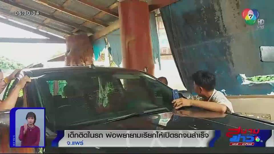 ภาพเป็นข่าว : เด็กติดในรถ พ่อพยายามเรียกให้เปิดรถจนสำเร็จ