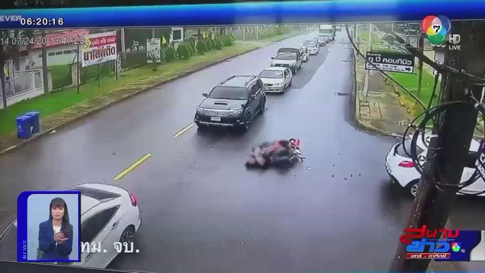 ภาพเป็นข่าว : ถนนลื่นเบรกไม่อยู่ จักรยานยนต์ล้มหัวฟาดพื้น