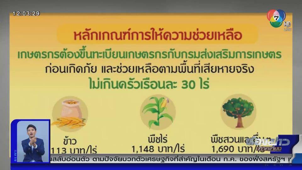 ก.เกษตรเร่งจ่ายชดเชยเกษตรกรประสบภัยพิบัติ