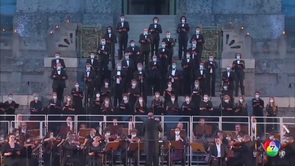 อิตาลี จัดแสดงดนตรีพิเศษ เพื่อเป็นเกียรติให้กับผู้เสียชีวิตจากโควิด-19