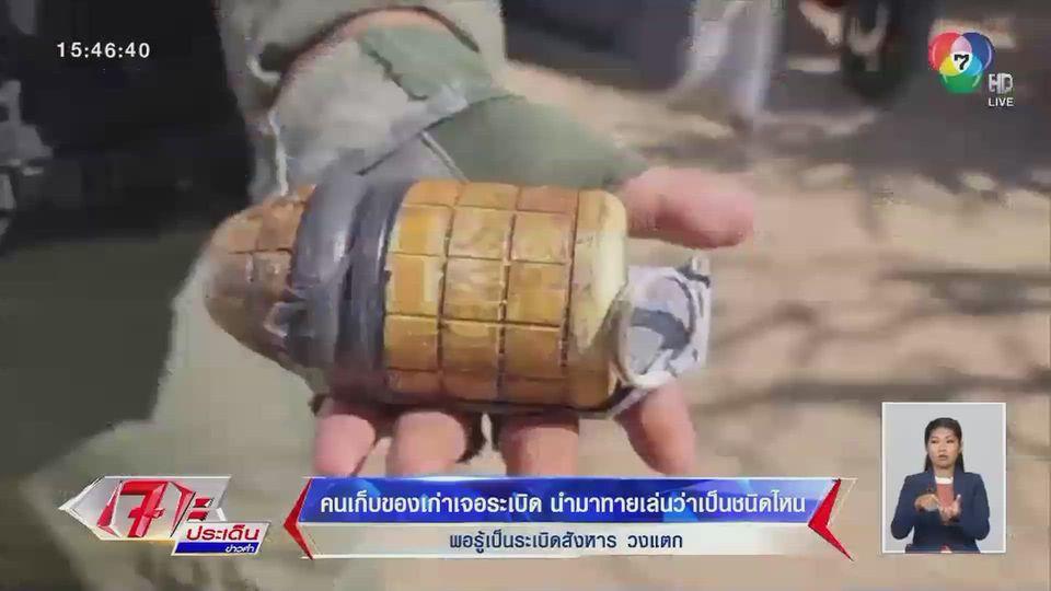 คนเก็บของเก่าเจอระเบิด นำมาทายเล่นว่าเป็นชนิดไหน พอรู้เป็นระเบิดสังหารวงแตก