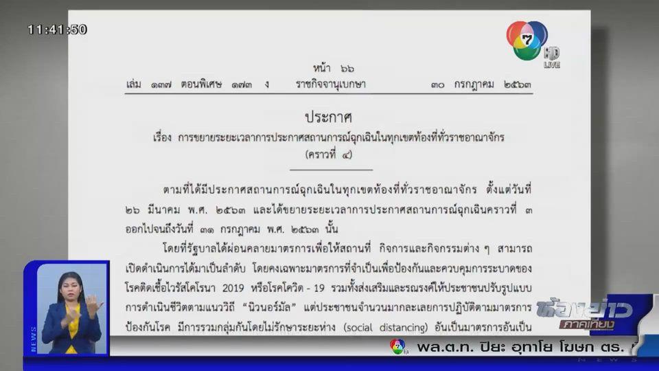 พ.ร.ก.ฉุกเฉิน มีผลบังคับใช้วันพรุ่งนี้ ระยะเวลา 1 เดือน ตั้งแต่วันที่ 1 – 31 สิงหาคม