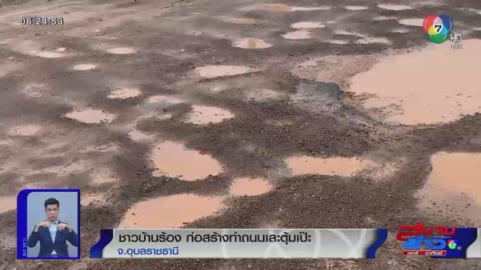 ภาพเป็นข่าว : ชาวบ้านร้อง ก่อสร้างทำถนนเละตุ้มเป๊ะ