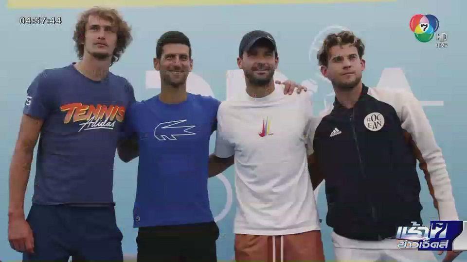 2 นักเทนนิสชื่อดัง ติดโรคโควิด-19 ระหว่างแข่งขันเทนนิสรายการพิเศษ