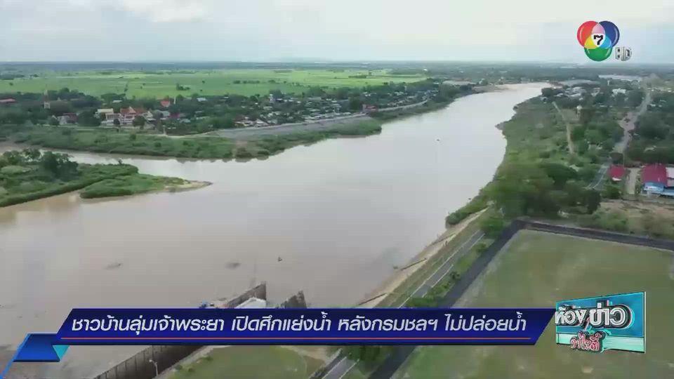 รายงานพิเศษ : ชาวบ้านลุ่มเจ้าพระยาเปิดศึกแย่งน้ำ หลังกรมชลฯ ไม่ปล่อยน้ำ