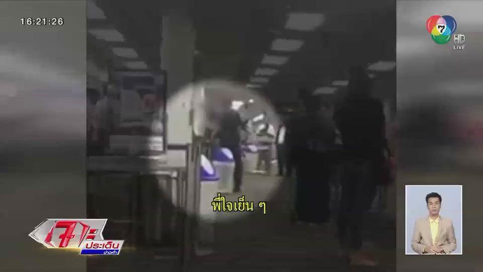 สั่งสอบ พันตำรวจเอก หลังปรากฏคลิป โวยลั่นไม่พอใจถูกตรวจกระเป๋าที่สนามบินเชียงใหม่