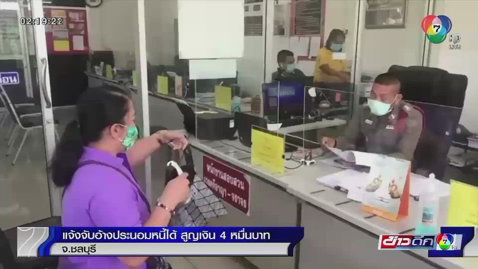 แจ้งจับอ้างประนอมหนี้ได้สูญเงิน 40,000 บาท จ.ชลบุรี