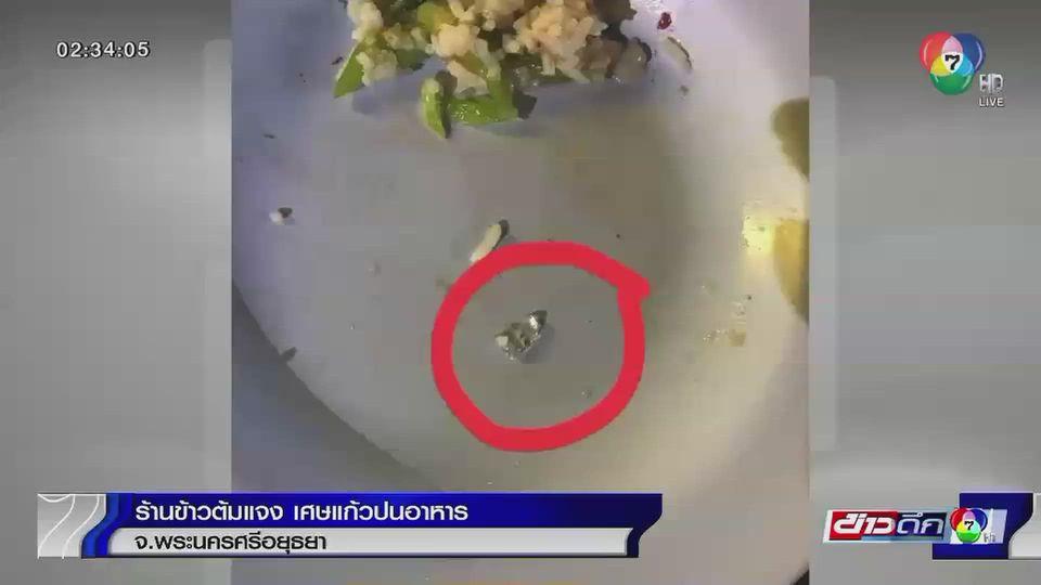 ร้านข้าวต้มแจง กรณีพบเศษแก้วปนอยู่ในอาหาร