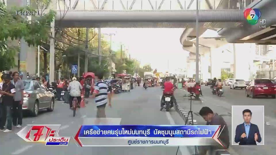เครือข่ายคนรุ่นใหม่นนทบุรี นัดชุมนุมสถานีรถไฟฟ้าศูนย์ราชการนนทบุรี