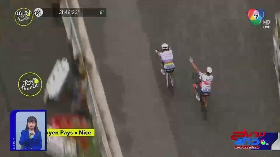 จักรยานทางไกล ตูร์ เดอ ฟรองซ์ 2020 กลับมาแล้ว แชมป์ในช่วงแรกเป็นของ อเล็กซานเดอร์ คริสตอฟ
