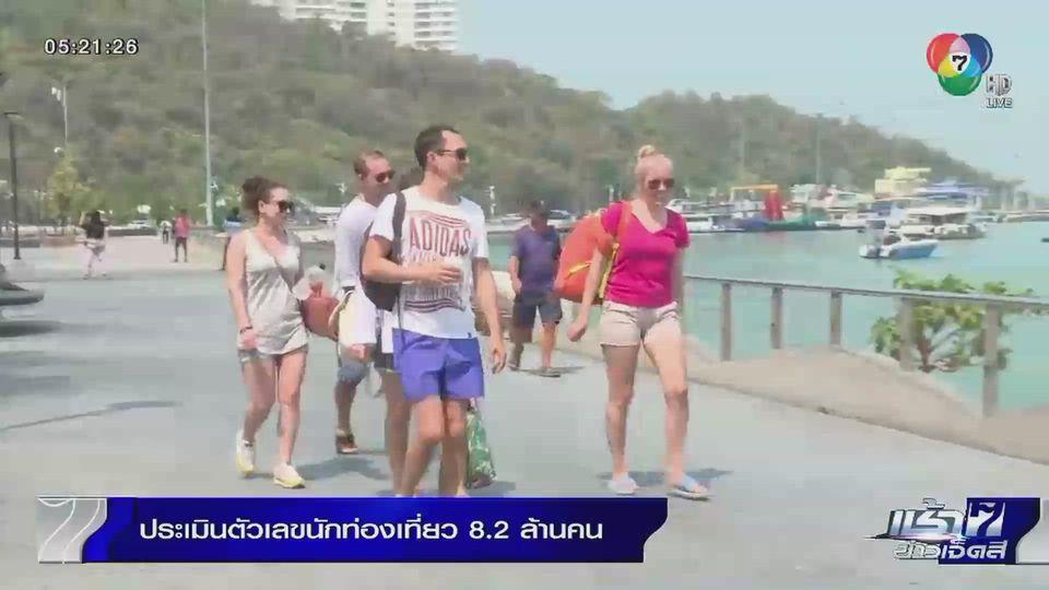 ททท.ประเมินตัวเลขนักท่องเที่ยวต่างชาติเข้าไทย คาดปีนี้ 8.2 ล้านคน