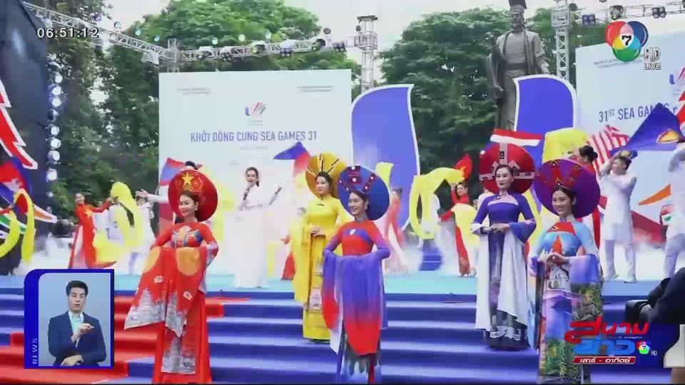 เวียดนาม จัดงานนับถอยหลัง 1 ปี การแข่งขันกีฬาซีเกมส์ 2021 ที่กรุงฮานอย